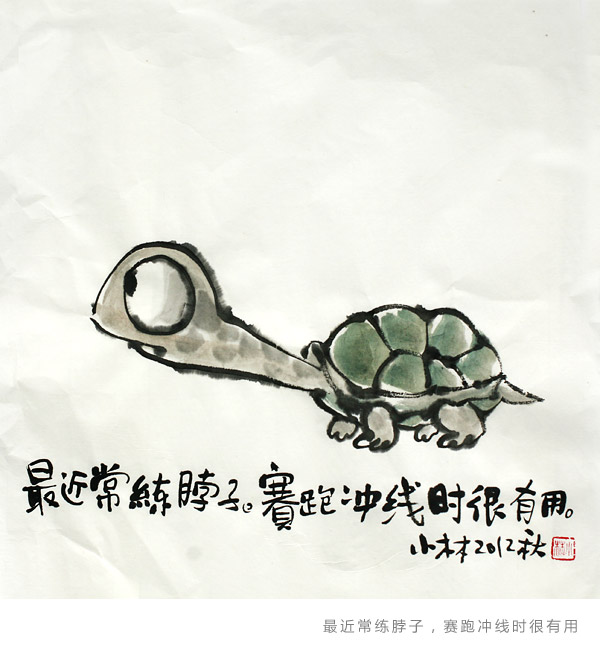 小林的漫画·第一季 - 小林 - 数码生存