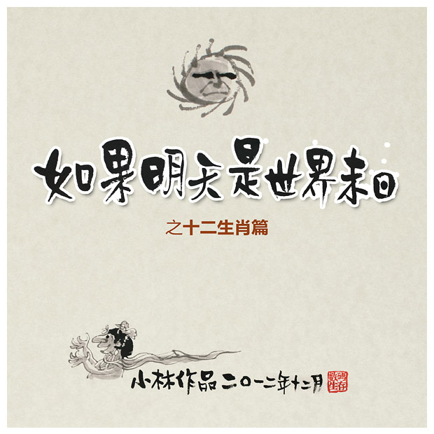 【如果明天是世界末日】之十二生肖篇 - 小林 - 数码生存